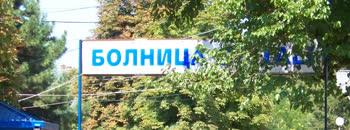 Започна реконструкција на болницата во Куманово