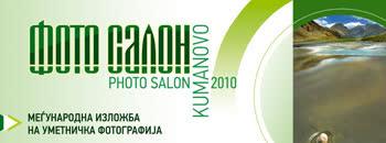 Меѓународна изложба на уметничка фотографија