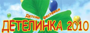 """""""Детелинка"""" се одлага"""
