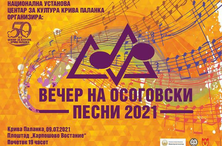 Вечер на осоговски песни во Крива Паланка