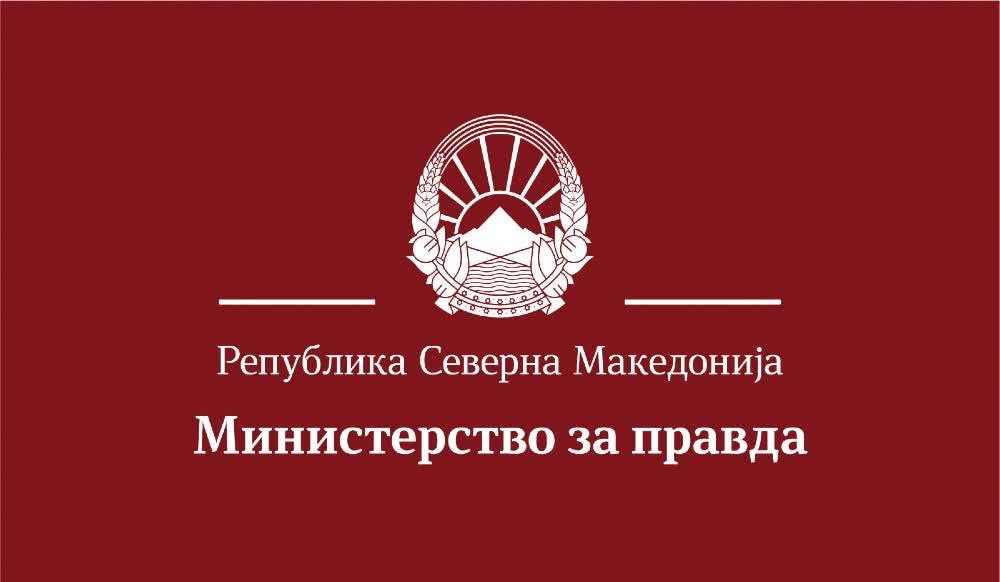 Конкурс за именување нотар во Куманово