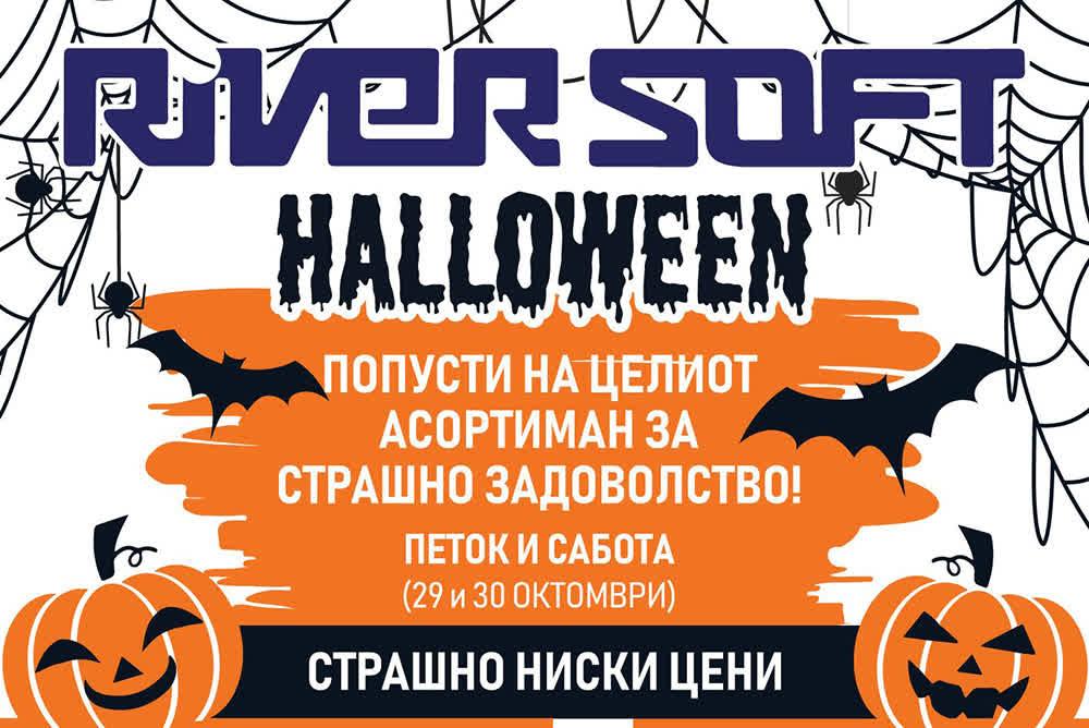 Застрашувачко ниски цени и Halloween shopping во RiverSoft Куманово