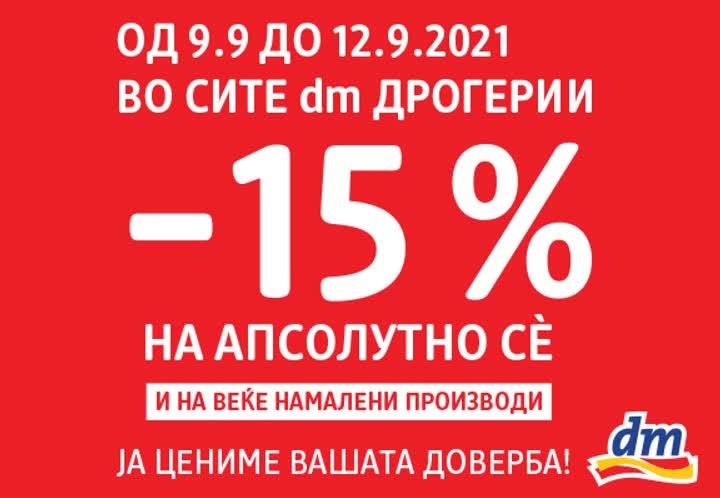 -15% попуст на апсолутно се`...и на веќе намалените производи - во сите dm дрогерии од 9.9 до 12.9.2021