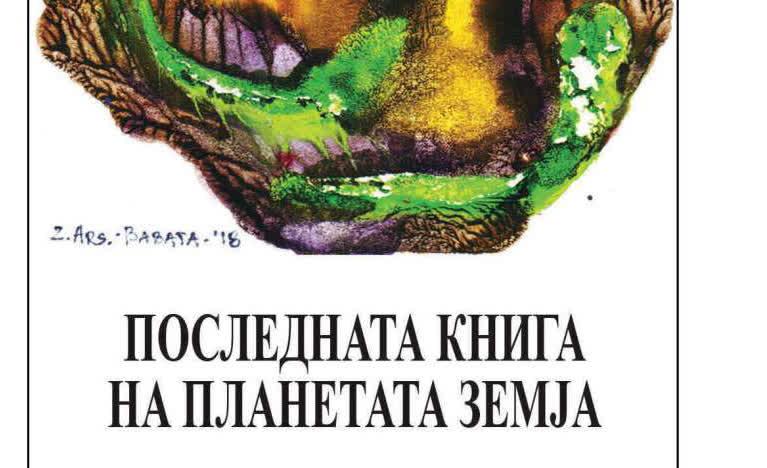 """Промоција на """"Последната книга на планетата земја"""" од авторот Филип Петровски"""