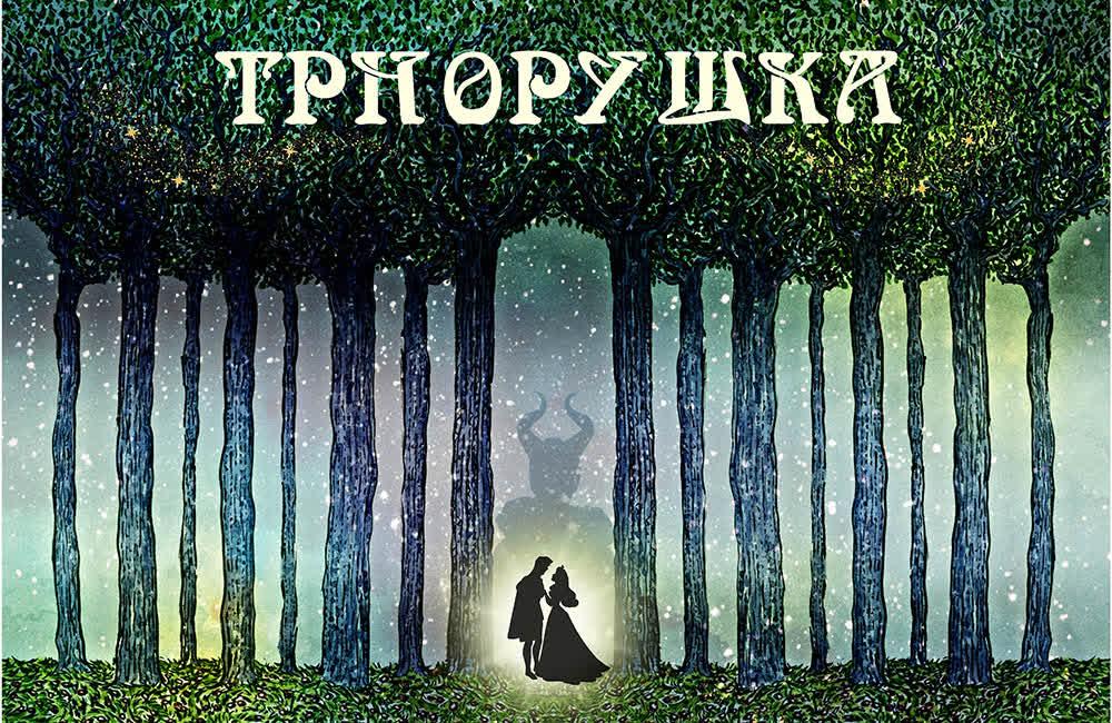 """Премиера на детската претстава """"Трнорушка"""" во Кумановскиот театар"""