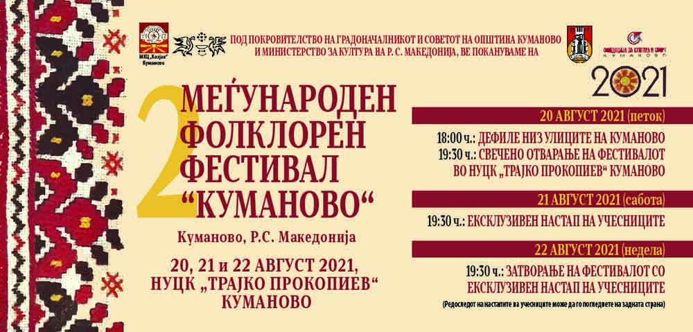 """Наредниот викенд ќе се одржи Меѓународниот фолклорен фестивал """"Куманово"""""""