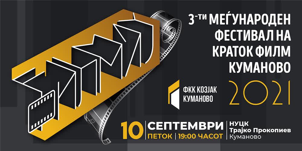 """Меѓународниот фестивал на кратoк филм """"ФИЛМАЈ 2021"""" по третпат во Куманово"""