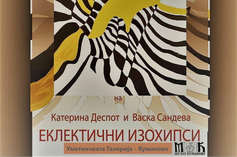 """Во Музеј Куманово вечерва отворање на изложба """"Еклектични изохипси"""""""