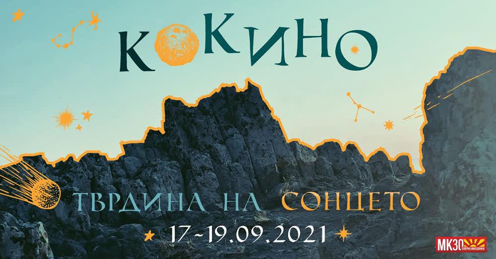 """Фестивалот """"Кокино – Тврдина на сонцето"""" со тридневна музичка програма"""