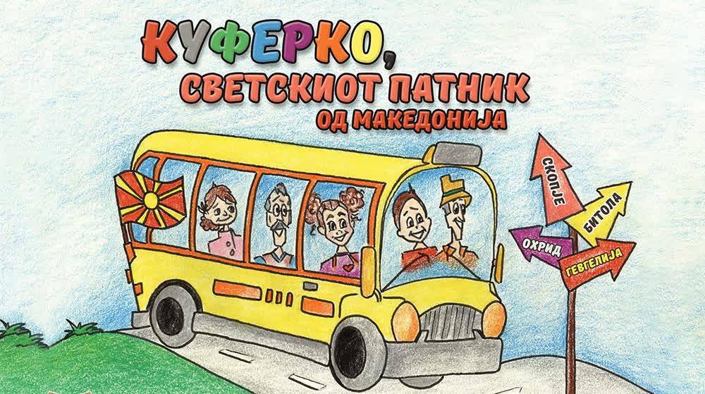 """""""Куферко, светскиот патник од Македонија"""", премиерно во Центарот за култура"""