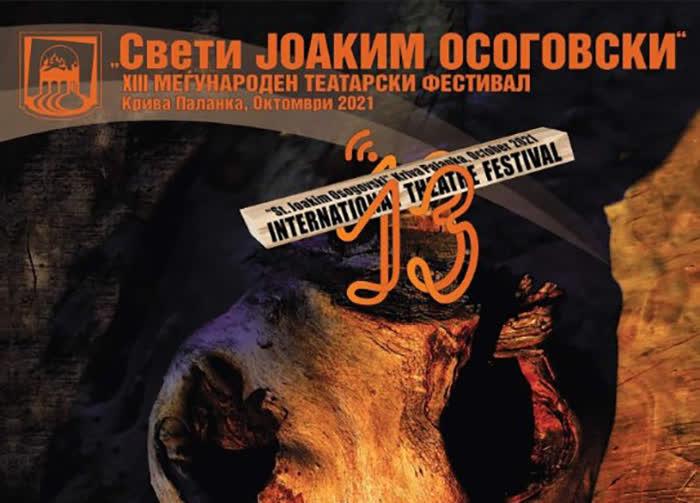 """Меѓународен театарски фестивал """"Свети Јоаким Осоговски"""" по 13-ти пат"""