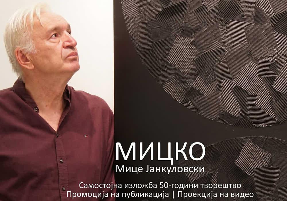 Изложба на слики на уметникот Мице Јанкуловски во Градскиот музеј во Крива Паланка