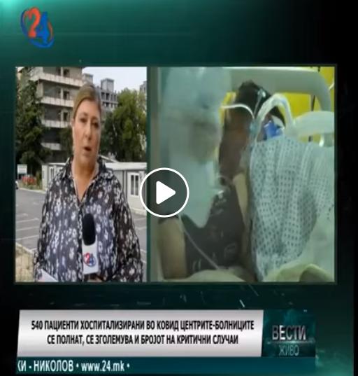 Грешна информација злоупотребена за да се наштети на процесот на вакцинација против ковид-19
