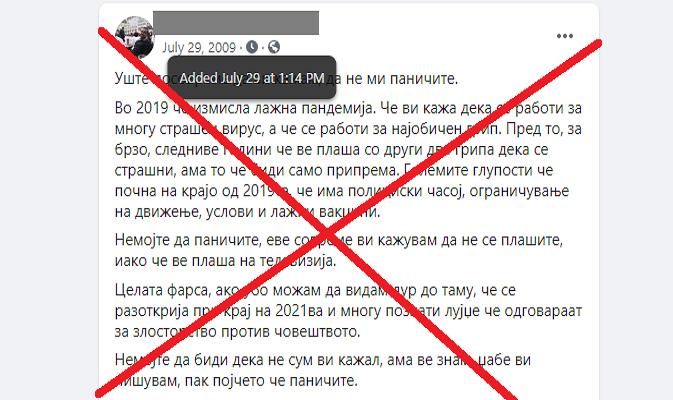Антидатирана објава на Фејсбук манипулира дека вирусот бил предвиден пред 12 години