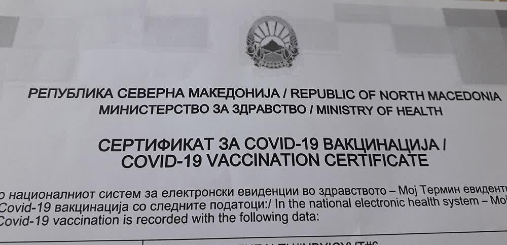 Од денеска со сертификат за вакцина за влез во угостителски објекти и на настани