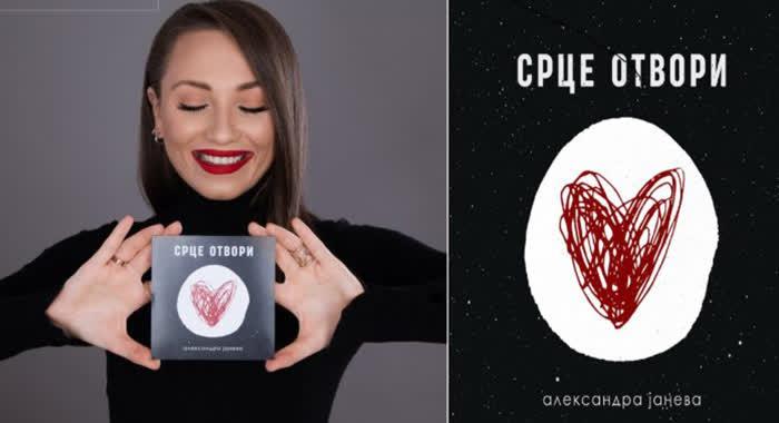 """Јанева со промоција и продажба на својот деби албум """"Срце отвори"""" – парите ќе ги намени за ковид пациенти"""