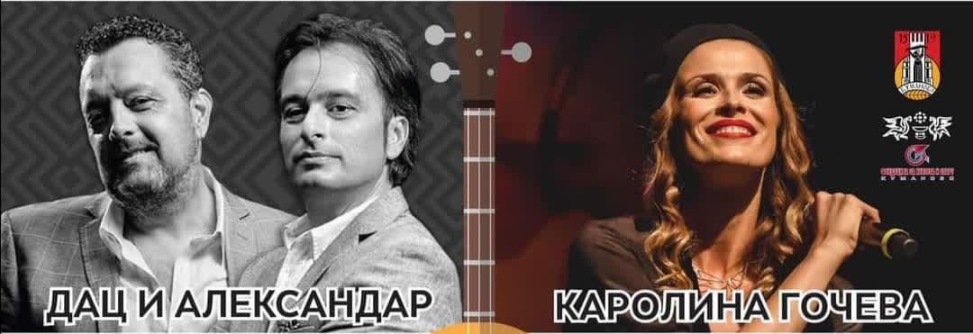 Дац и Александар ѕвезди на првата вечер на Тамбурашкиот фестивал во Куманово