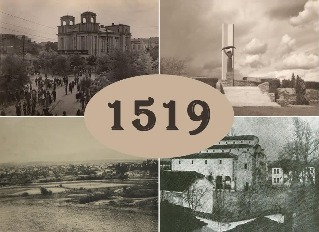 500 години постоење на Куманово