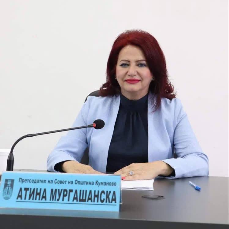 Атина Мургашанска